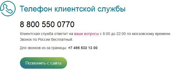 номер телефона горячей линии почта банка