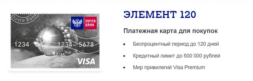 элемент 120 почта банк условия
