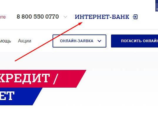как оплатить кредит почта банк через личный кабинет