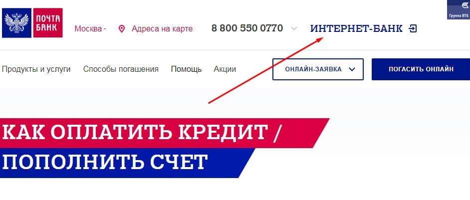 оплатить кредит почта банк через сбербанк онлайн по номеру договора рефинансирование кредитов в спб