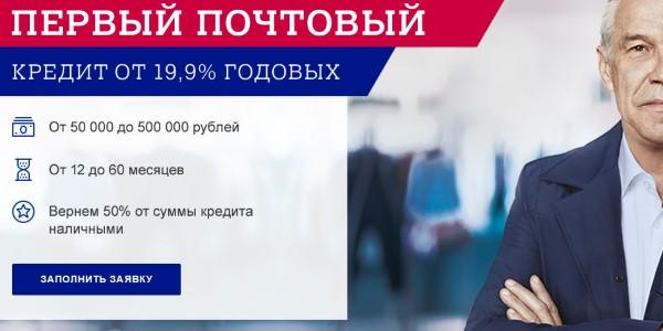 условия получения кредита наличными в почта банке