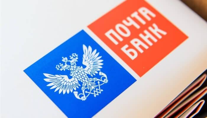 какие документы нужны для кредита в почта банке