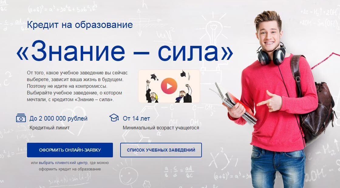 почта банк образовательный кредит для студентов