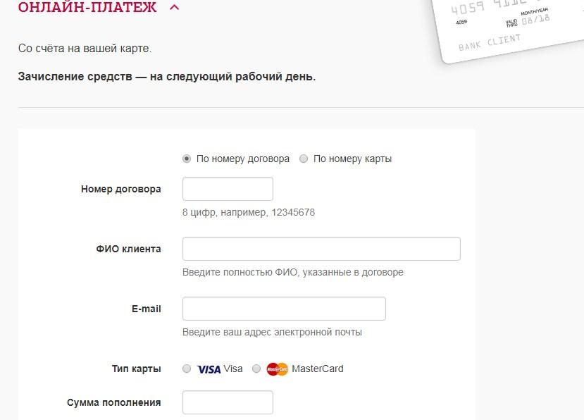 оплатить кредит почта банк через интернет банковской картой
