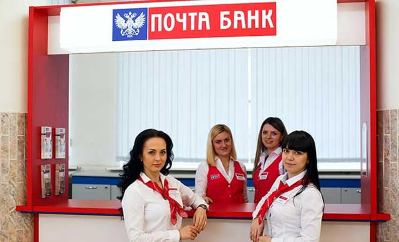 ипотека почта банк официальный сайт