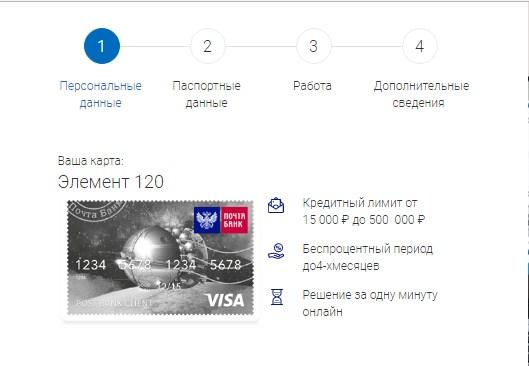 почта банк оформит карту элемент 120