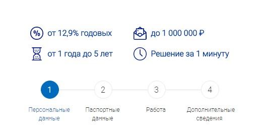 оформить кредит в почта банке онлайн с моментальным решением без справок