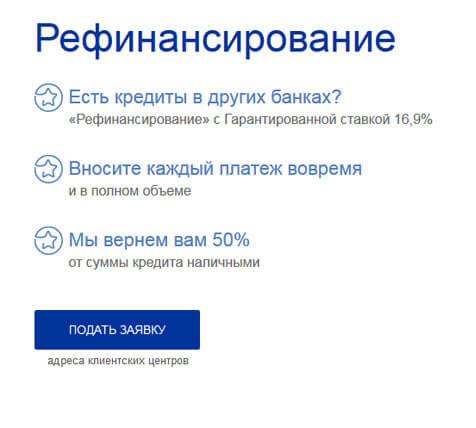 рефинансирование банк почта россии