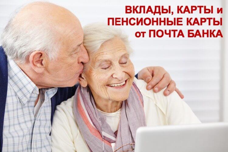 вклады в почта банке на сегодня для пенсионеров