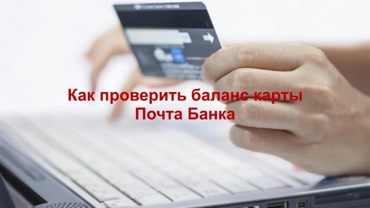 почта банк как узнать баланс карты