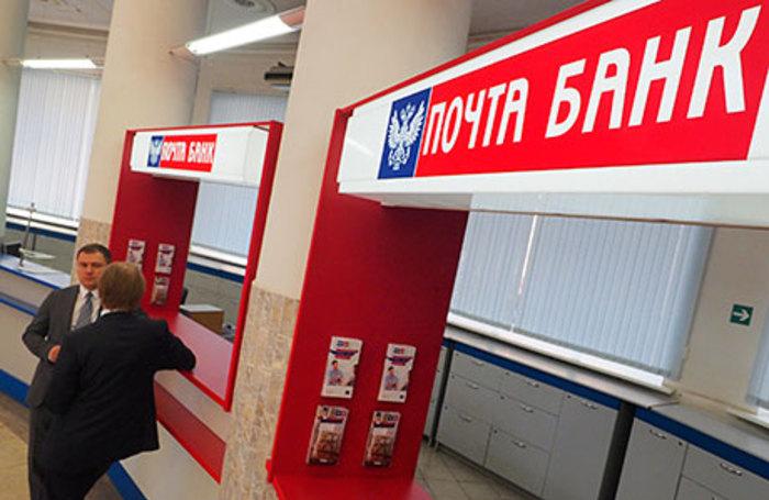 почта банк обучение для сотрудников