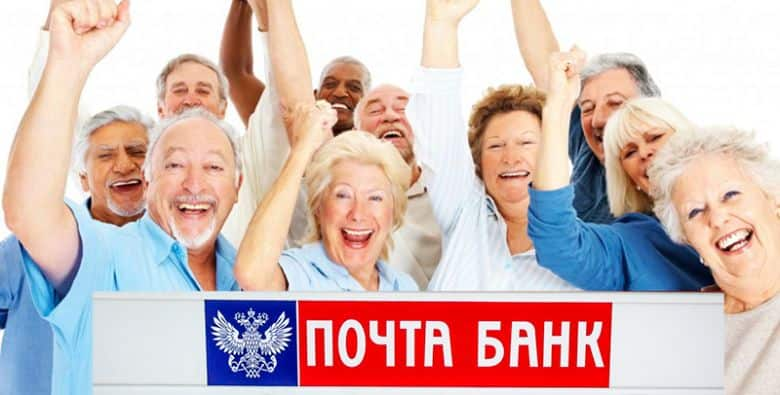 почта банк кредит пенсионерам наличными