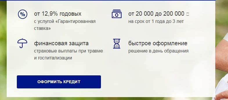кредиты в почта банке пенсионерам
