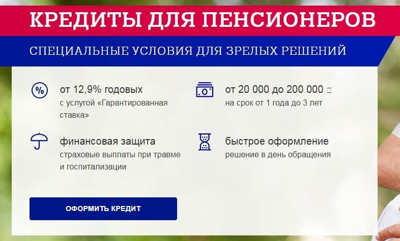 кредитный калькулятор почта банк потребительский кредит 2020