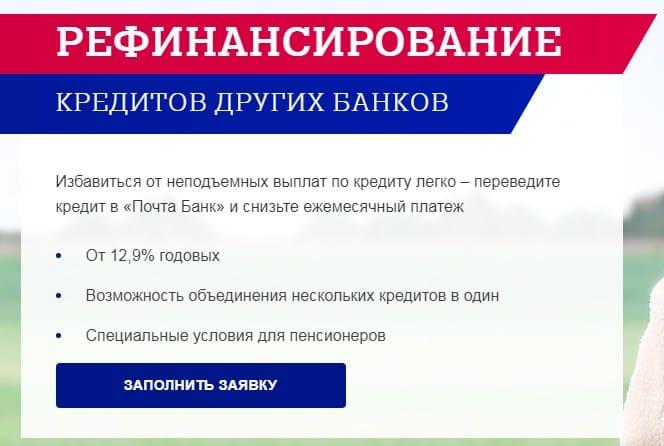 почта банк рефинансирование ипотеки