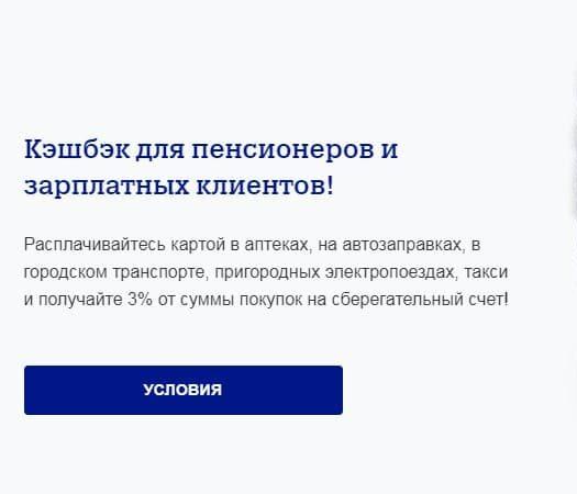 сберегательный счет в почта банке как начисляются проценты
