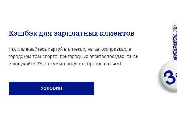 зарплатный проект почта банк