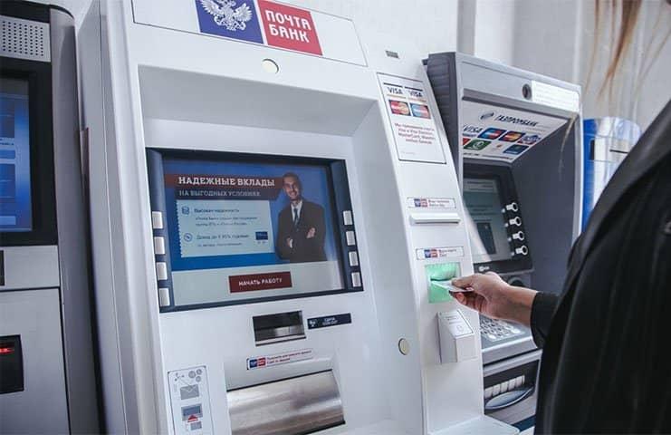 положить деньги на карту почта банк через банкомат