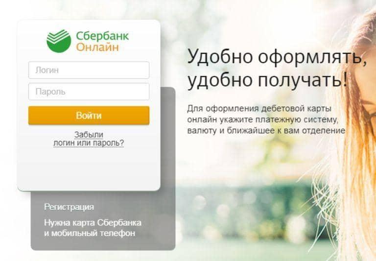 пополнить карту почта банка через сбербанк онлайн
