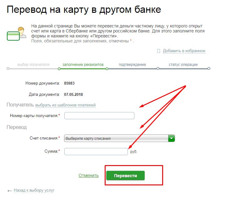 как положить деньги на карту почта банк через сбербанк онлайн
