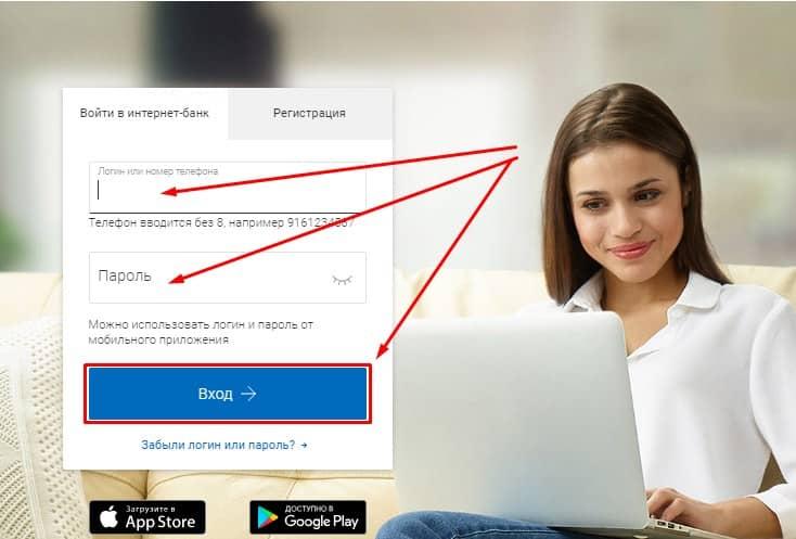 авторизация в интернет банке