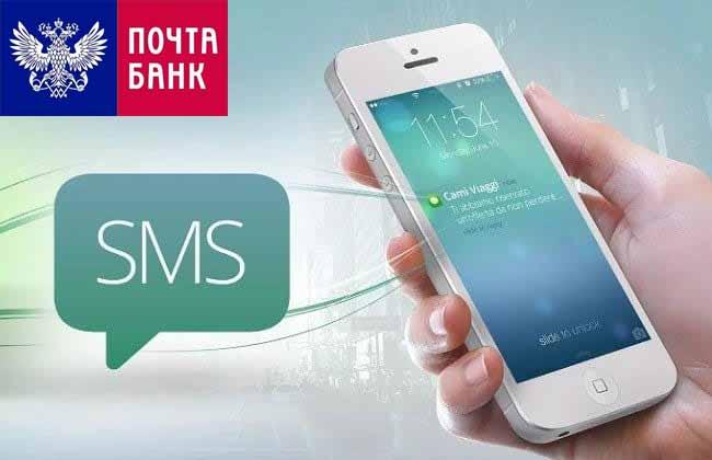 sms информирование почта банк