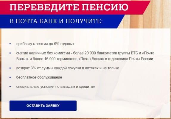 пенсия через почта банк плюсы и минусы