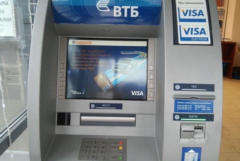 перечисление средств через банкомат втб