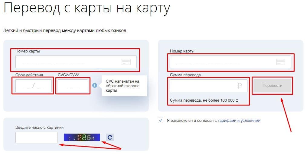 перевести деньги через официальный сайт ВТБ