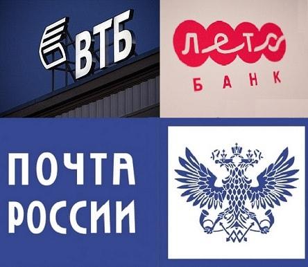 почта банк и втб банк
