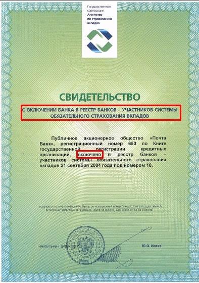 почта банк система страхования вкладов