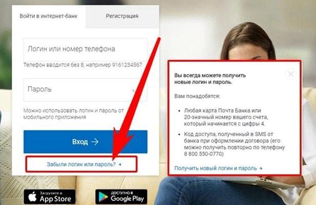 как узнать остаток по кредиту почта банк по номеру договора
