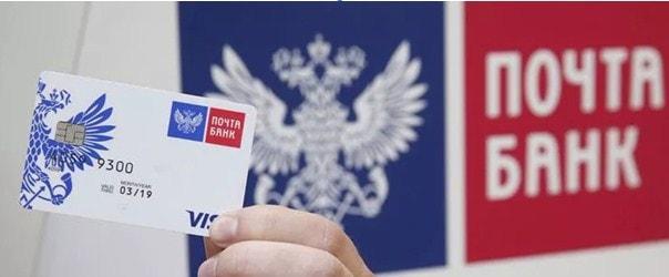 восстановить пин код карты почта банк