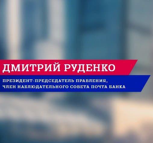 почта банк жалоба руководству банка
