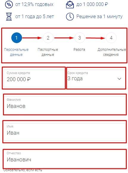 заявка на кредит почта банк телефон