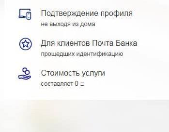 подтверждение личности почта банк