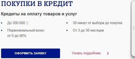 покупка в кредит