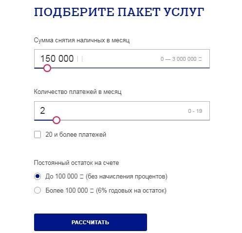 подобрать тарифы рко в почта банке
