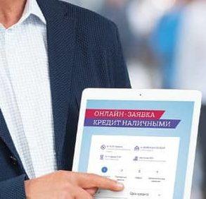 взять кредит в почта банке онлайн заявка
