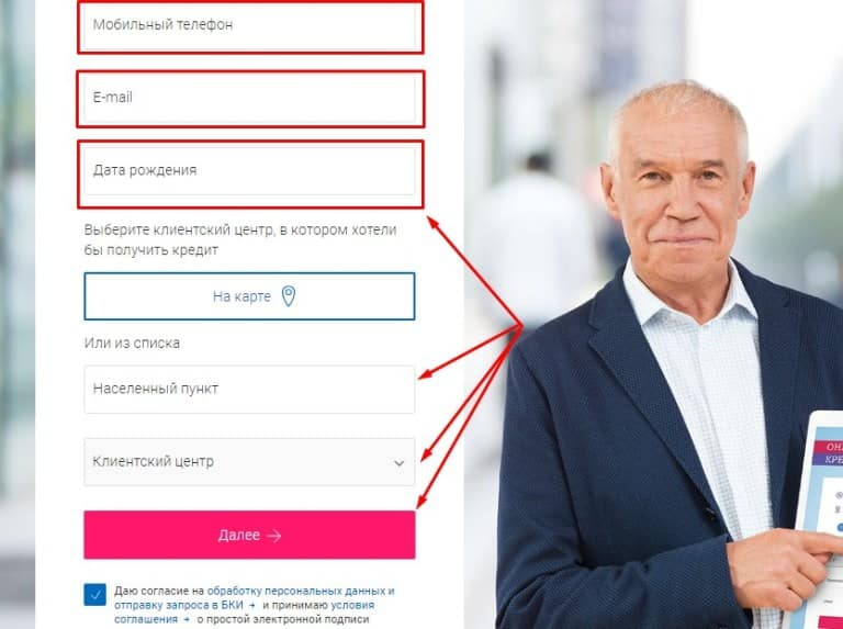 заявка на кредит в почта банк