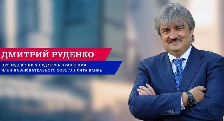 биография руденка дмитрия васильевича