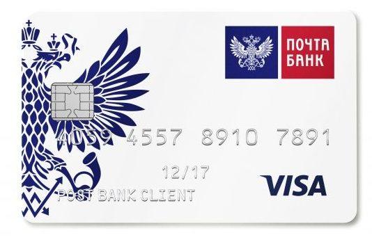 блокировка и закрытие банковской карты почта банка