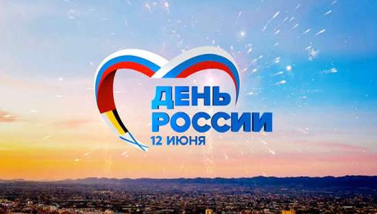 график работы в праздник день россии