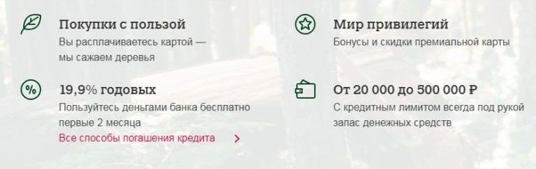 условия карты зеленый мир от почта банка