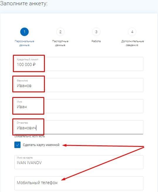 заявка на кредитную карту в почта банк онлайн