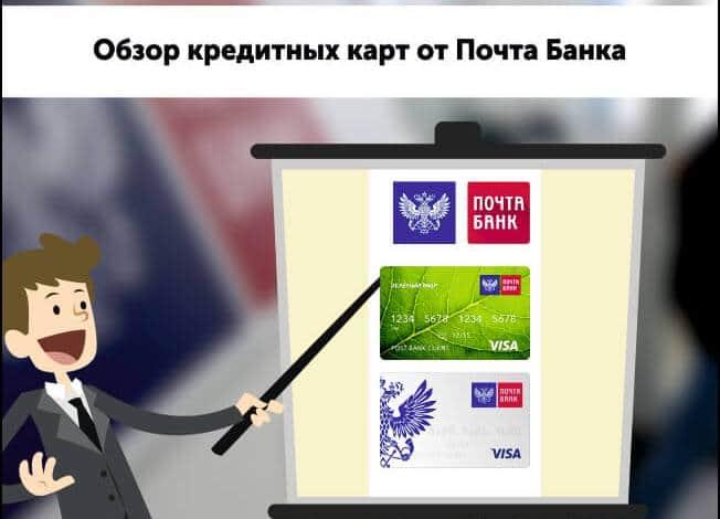 почта банка заявка на кредитную карту