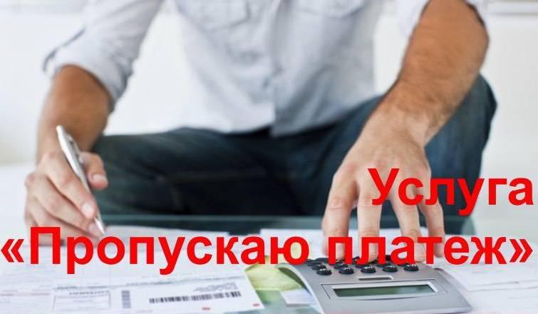 меняю дату платежа в почта банке