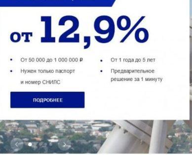 первый почтовый 12,9%