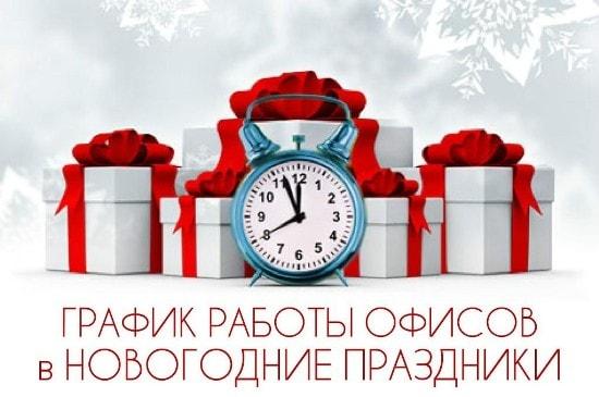 работа почта банка в новогодние праздники