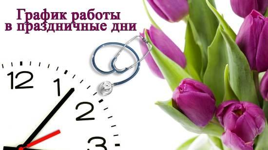 Почта-банк кредит наличными часы работы